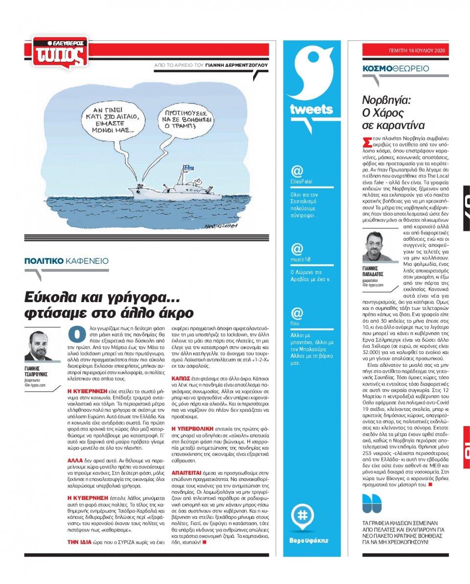 Οπισθόφυλλο Εφημερίδας - Ελεύθερος Τύπος - 2020-07-16