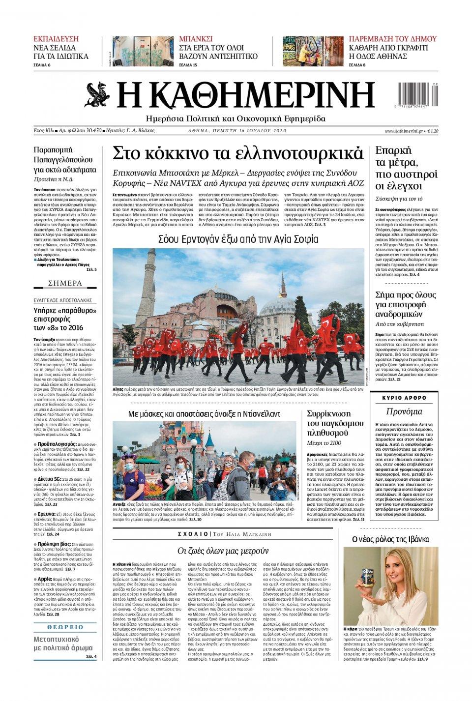 Πρωτοσέλιδο Εφημερίδας - Καθημερινή - 2020-07-16