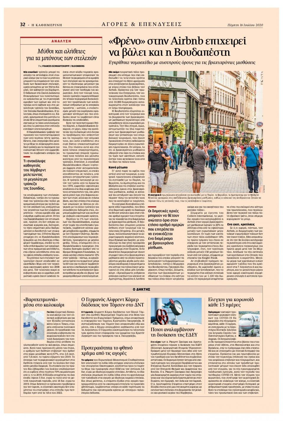 Οπισθόφυλλο Εφημερίδας - Καθημερινή - 2020-07-16