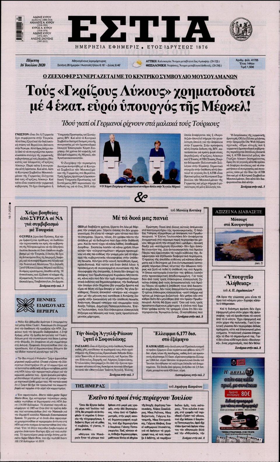 Πρωτοσέλιδο Εφημερίδας - Εστία - 2020-07-16