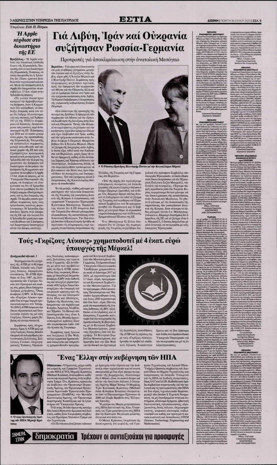 Οπισθόφυλλο Εφημερίδας - Εστία - 2020-07-16