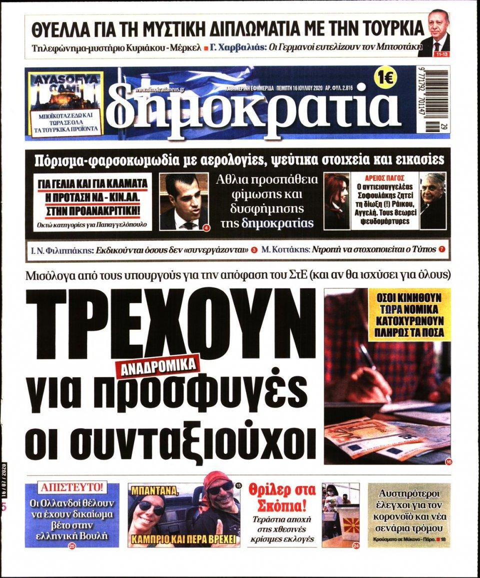 Πρωτοσέλιδο Εφημερίδας - ΔΗΜΟΚΡΑΤΙΑ - 2020-07-16