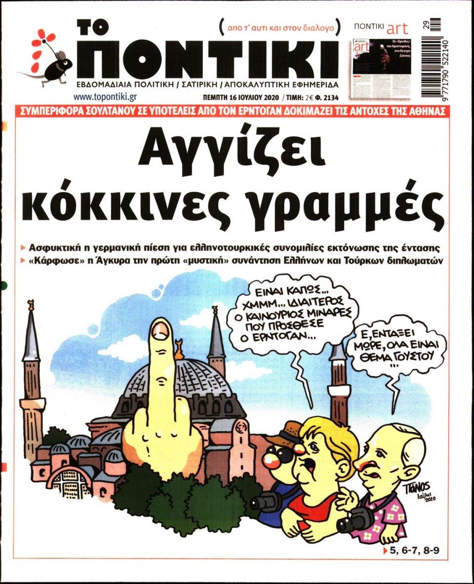 Πρωτοσέλιδο Εφημερίδας - ΤΟ ΠΟΝΤΙΚΙ - 2020-07-16