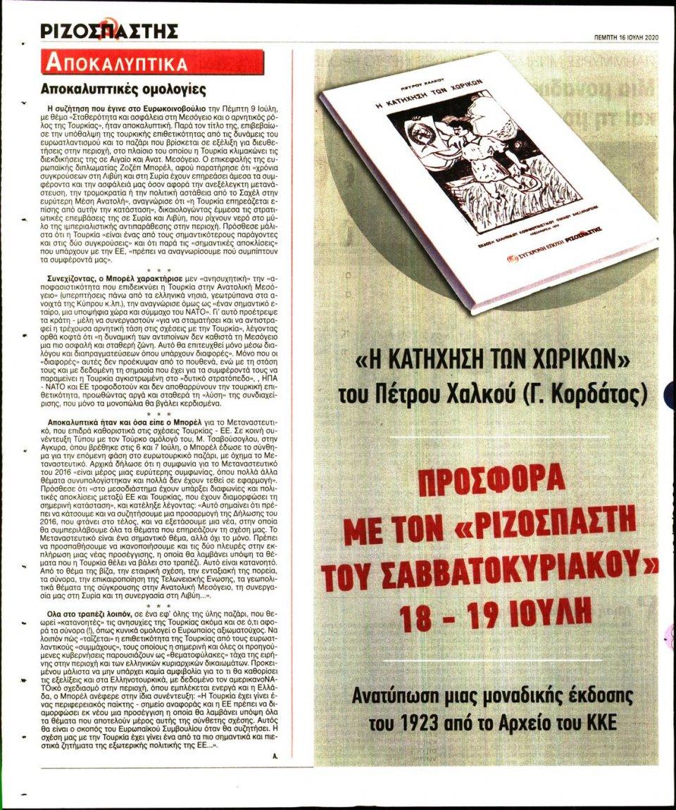Οπισθόφυλλο Εφημερίδας - Ριζοσπάστης - 2020-07-16