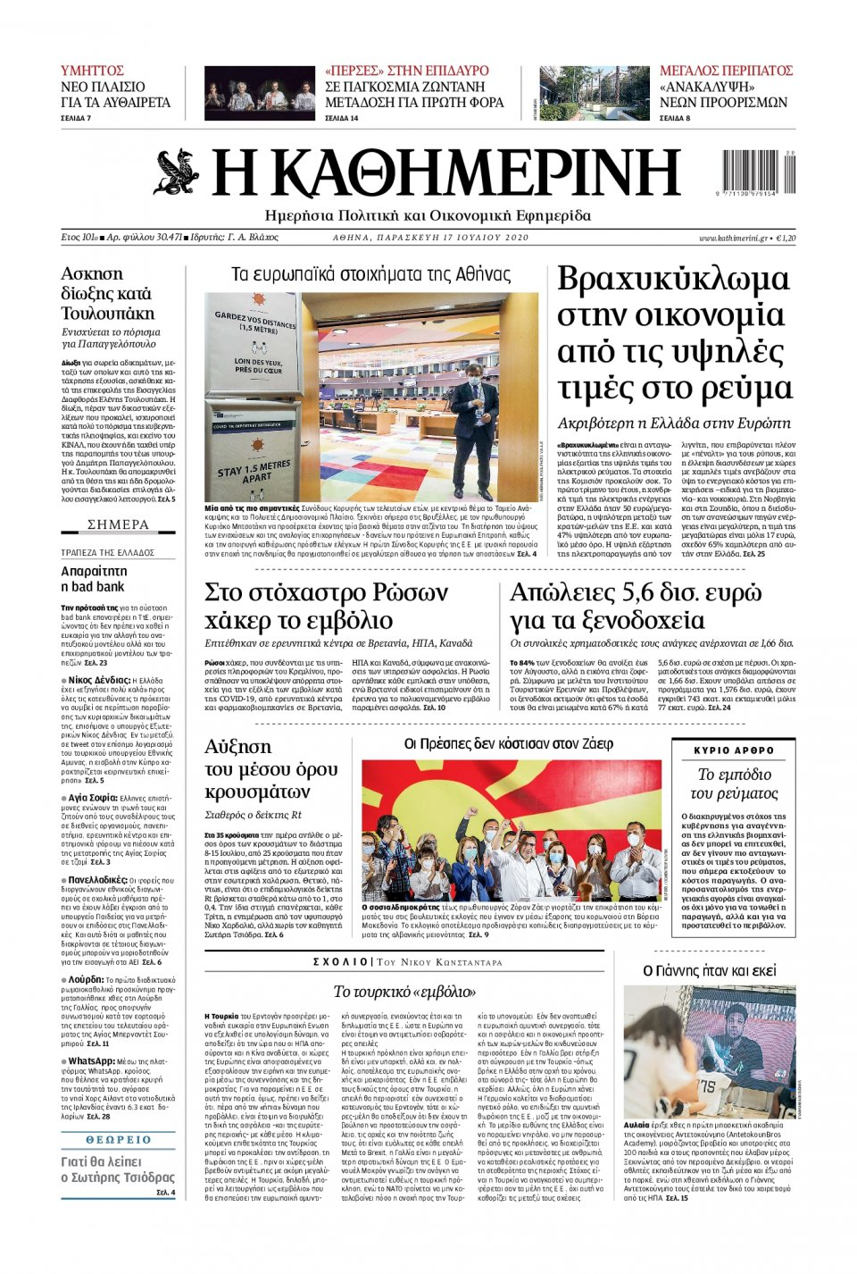 Πρωτοσέλιδο Εφημερίδας - Καθημερινή - 2020-07-17