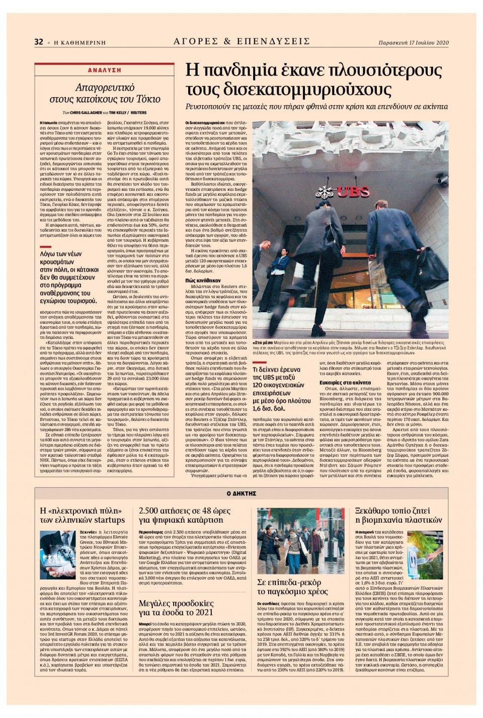 Οπισθόφυλλο Εφημερίδας - Καθημερινή - 2020-07-17