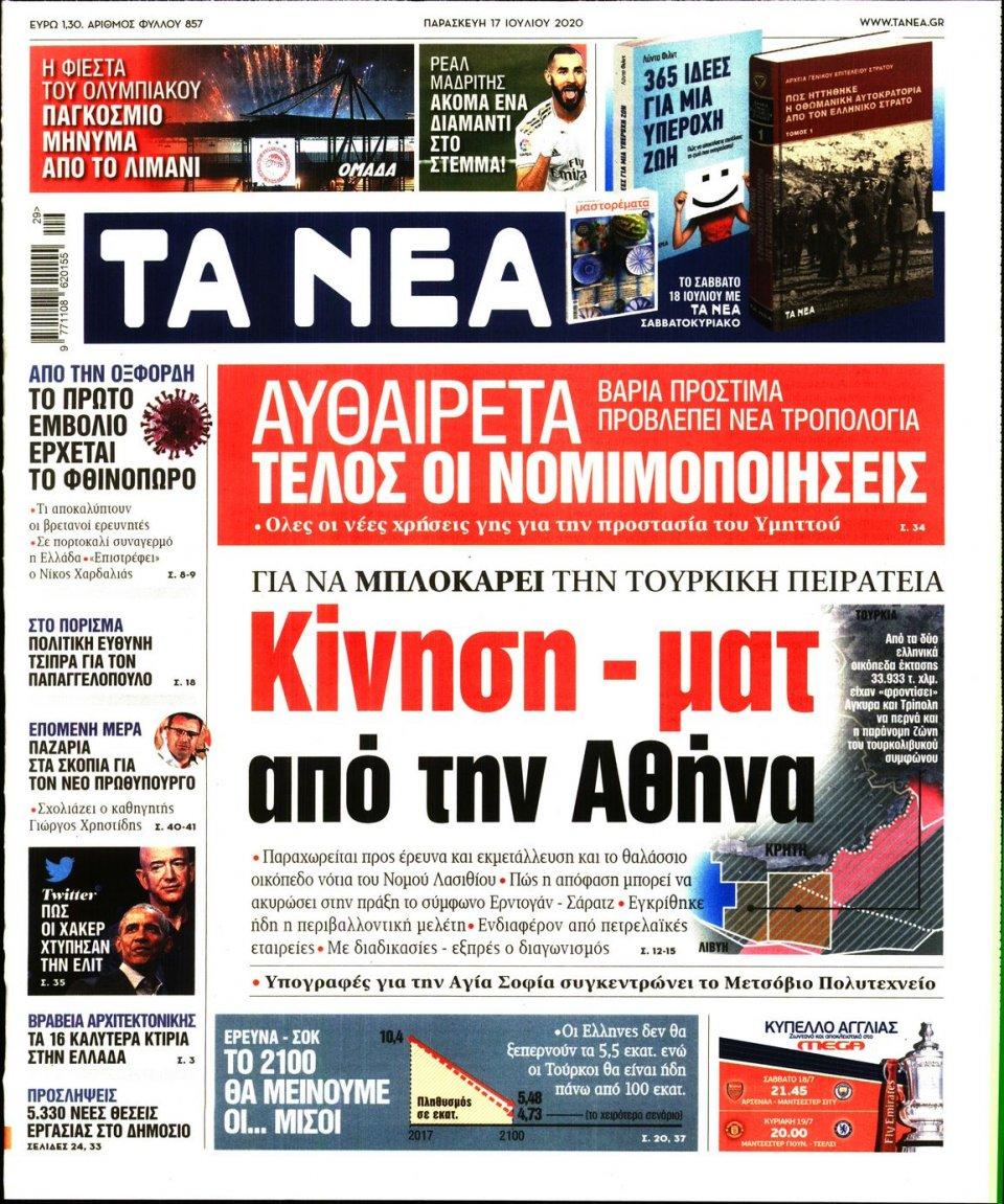 Πρωτοσέλιδο Εφημερίδας - Τα Νέα - 2020-07-17