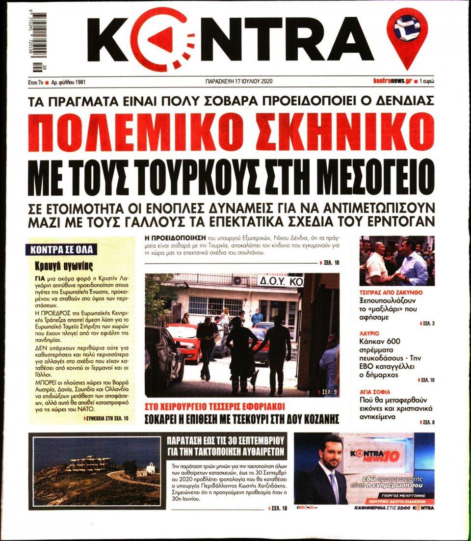 Πρωτοσέλιδο Εφημερίδας - KONTRA NEWS - 2020-07-17