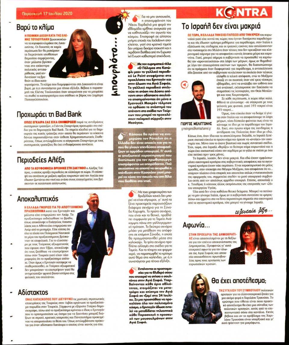Οπισθόφυλλο Εφημερίδας - KONTRA NEWS - 2020-07-17