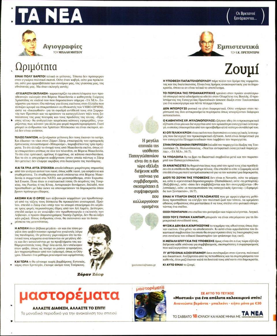 Οπισθόφυλλο Εφημερίδας - Τα Νέα - 2020-07-17