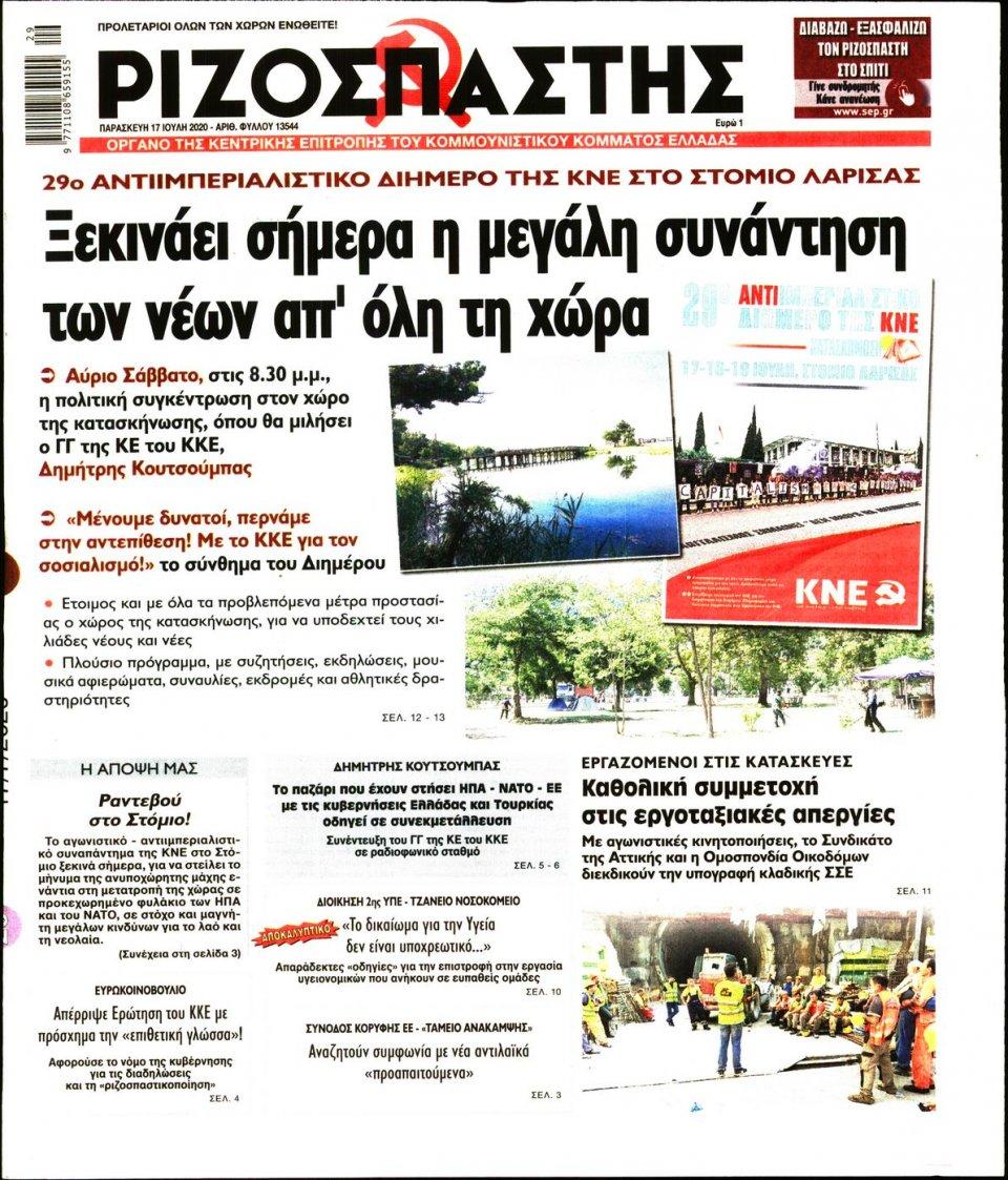 Πρωτοσέλιδο Εφημερίδας - Ριζοσπάστης - 2020-07-17