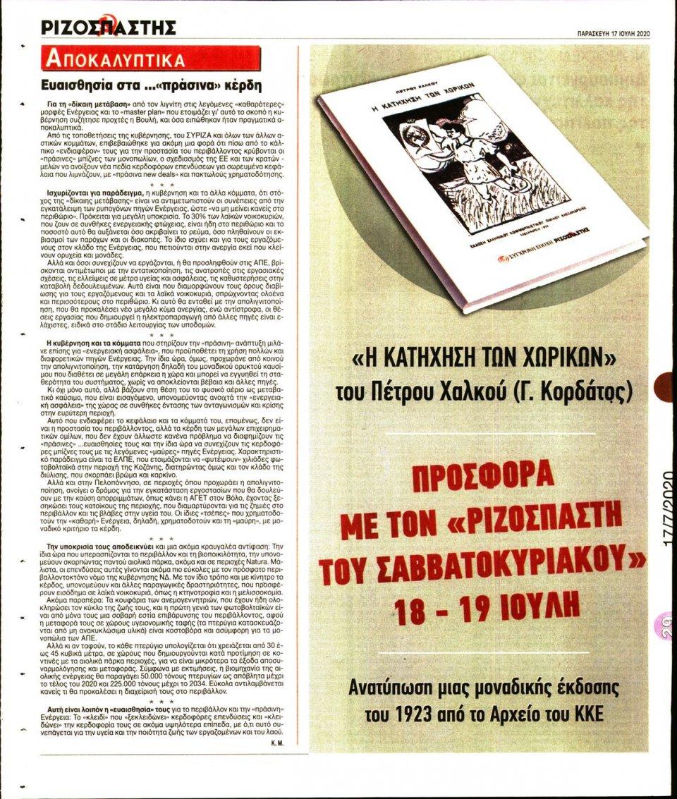 Οπισθόφυλλο Εφημερίδας - Ριζοσπάστης - 2020-07-17