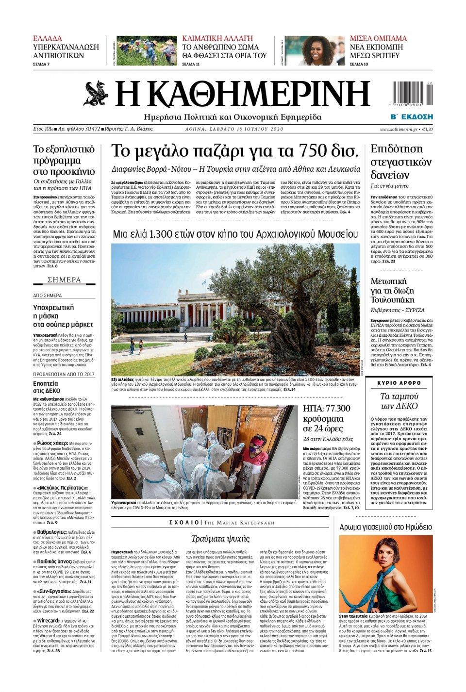 Πρωτοσέλιδο Εφημερίδας - Καθημερινή - 2020-07-18