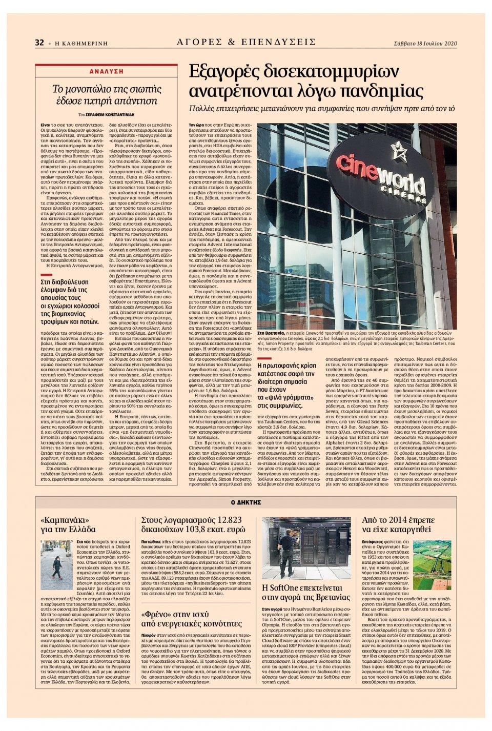 Οπισθόφυλλο Εφημερίδας - Καθημερινή - 2020-07-18