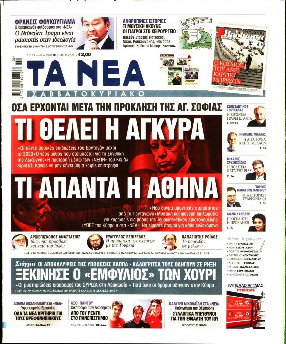 Πρωτοσέλιδο Εφημερίδας - Τα Νέα - 2020-07-18
