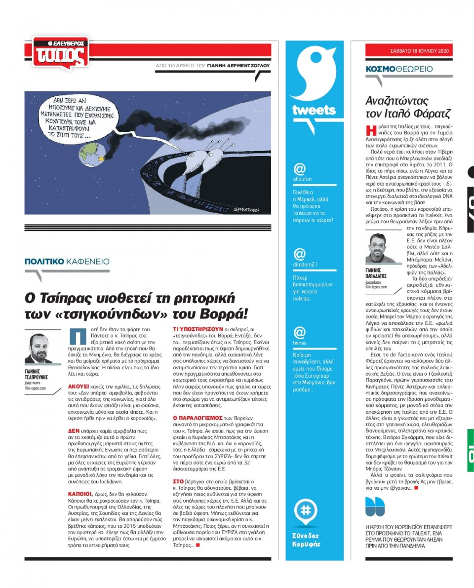 Οπισθόφυλλο Εφημερίδας - Ελεύθερος Τύπος - 2020-07-18