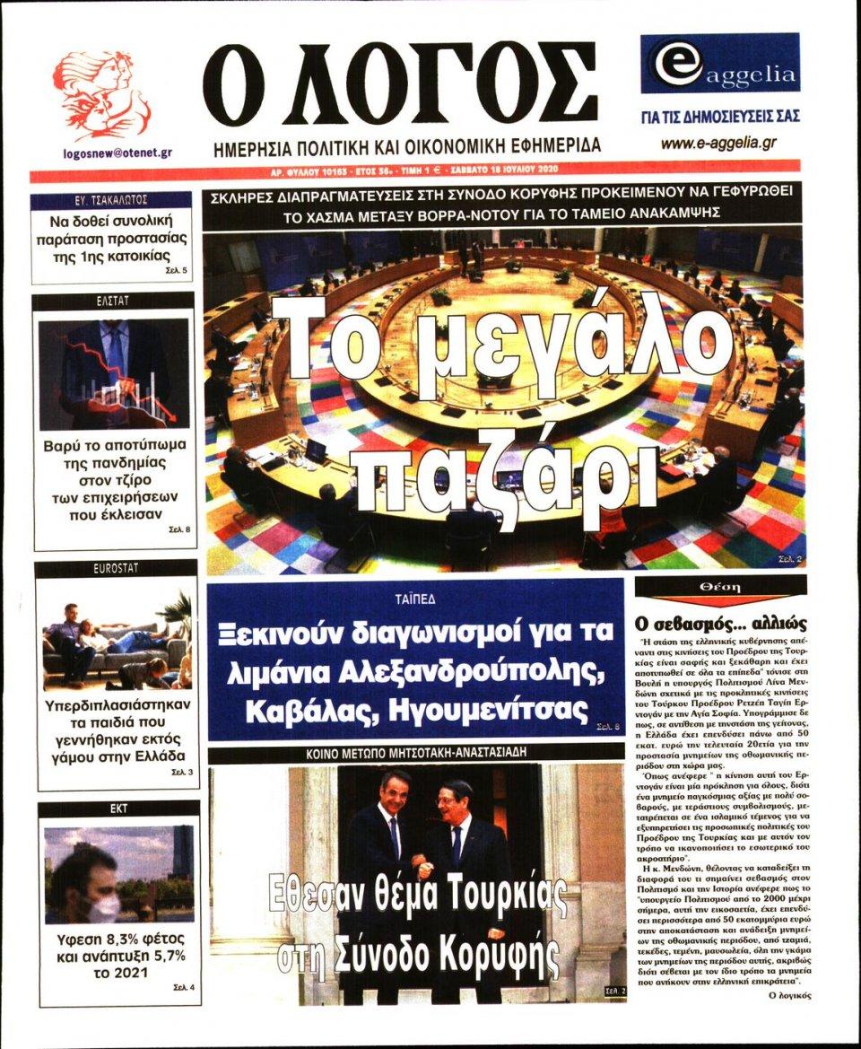 Πρωτοσέλιδο Εφημερίδας - Λόγος - 2020-07-18
