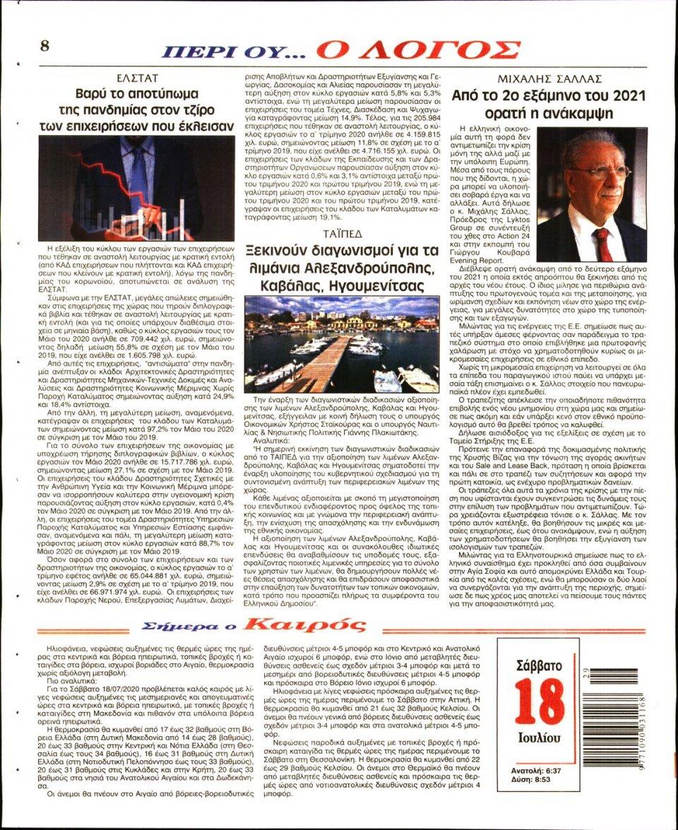 Οπισθόφυλλο Εφημερίδας - Λόγος - 2020-07-18