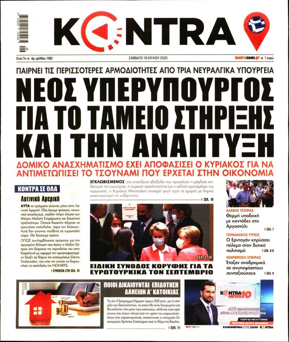 Πρωτοσέλιδο Εφημερίδας - KONTRA NEWS - 2020-07-18