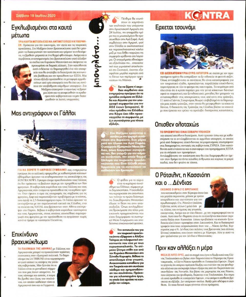 Οπισθόφυλλο Εφημερίδας - KONTRA NEWS - 2020-07-18