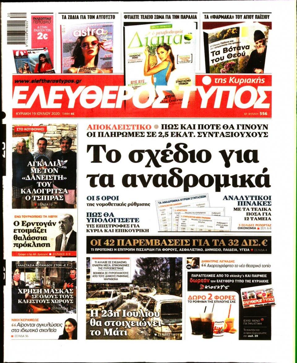 Πρωτοσέλιδο Εφημερίδας - Ελεύθερος Τύπος - 2020-07-19