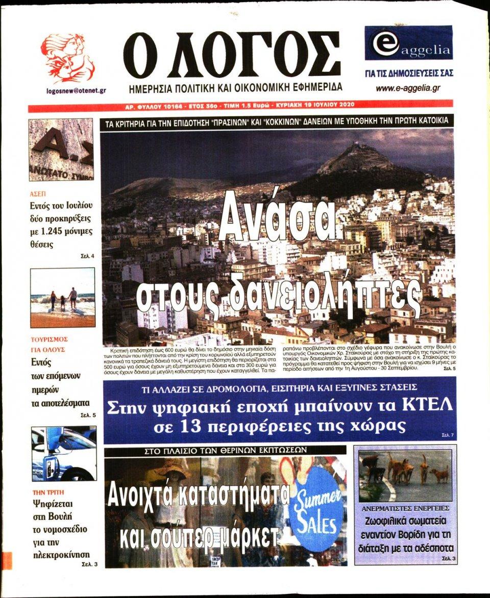 Πρωτοσέλιδο Εφημερίδας - Λόγος - 2020-07-19