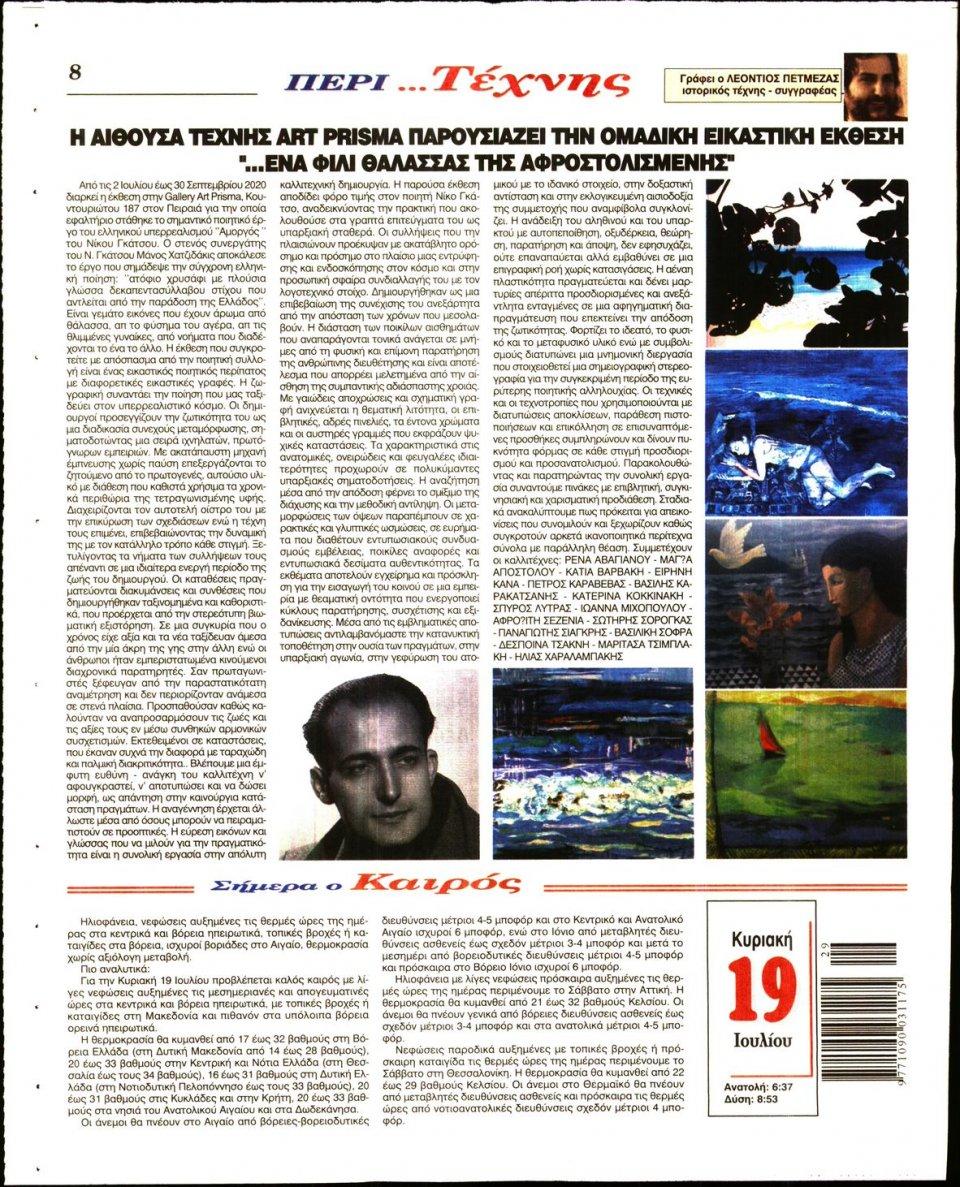 Οπισθόφυλλο Εφημερίδας - Λόγος - 2020-07-19