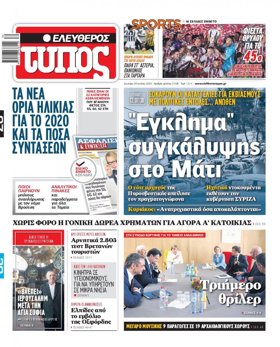 Πρωτοσέλιδο Εφημερίδας - Ελεύθερος Τύπος - 2020-07-20