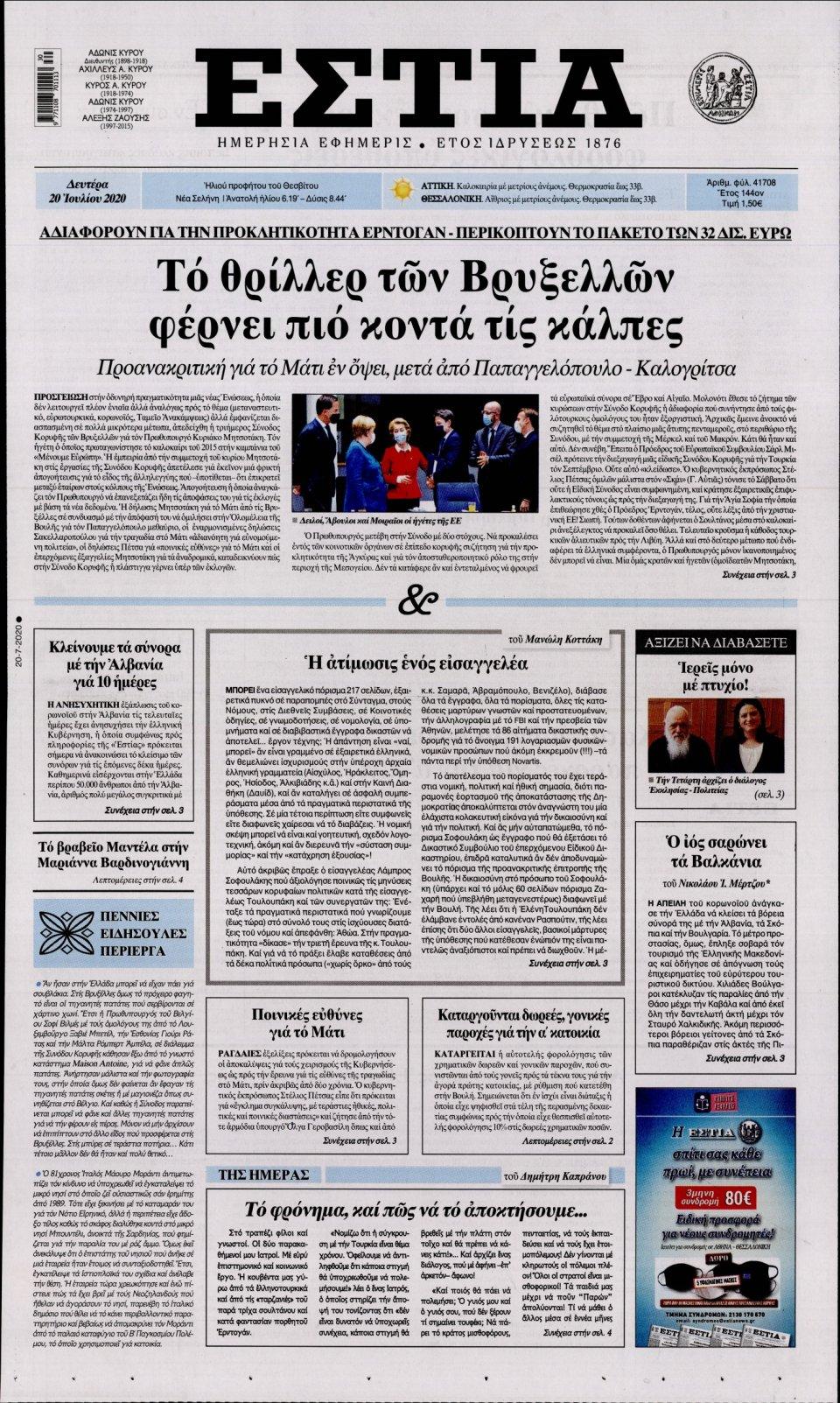 Πρωτοσέλιδο Εφημερίδας - Εστία - 2020-07-20