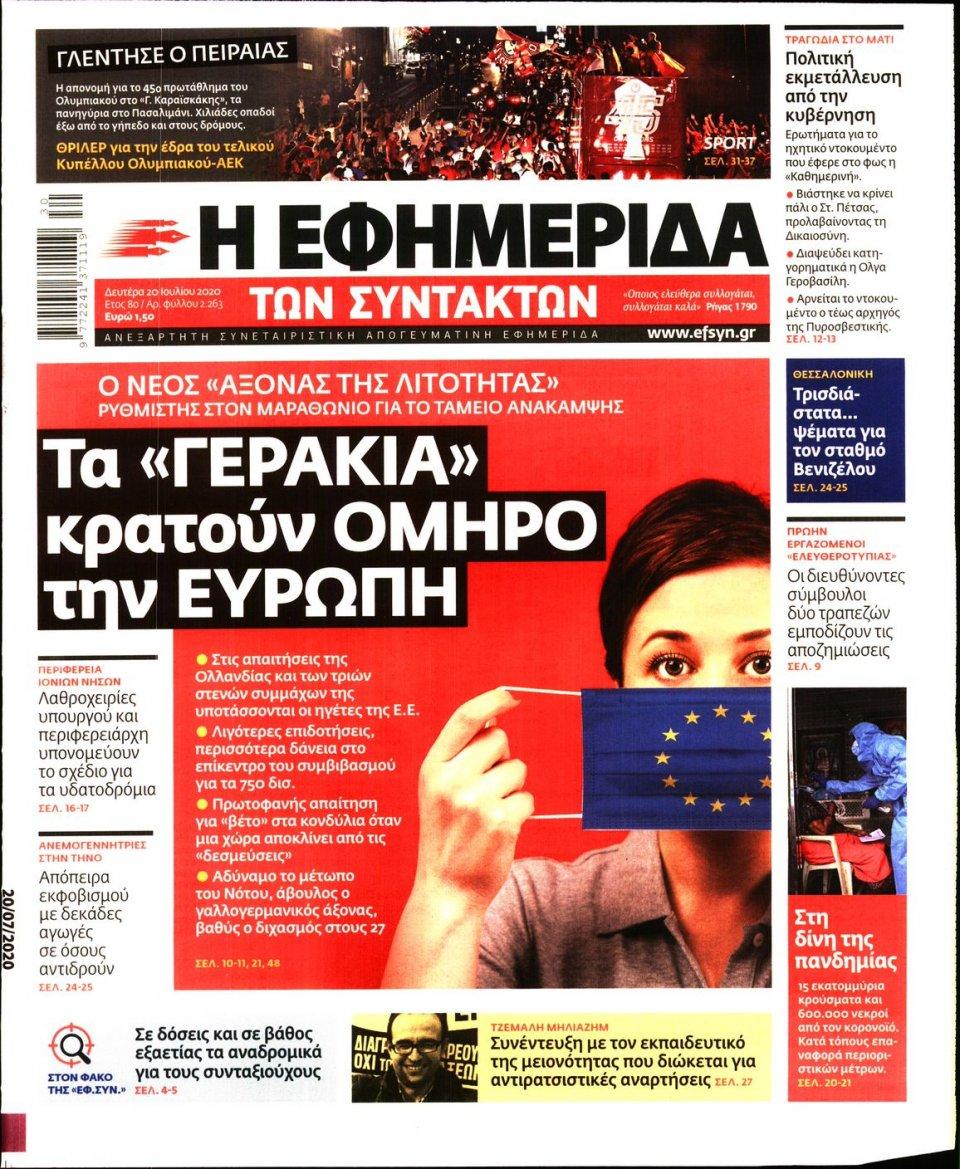 Πρωτοσέλιδο Εφημερίδας - Η ΕΦΗΜΕΡΙΔΑ ΤΩΝ ΣΥΝΤΑΚΤΩΝ - 2020-07-20