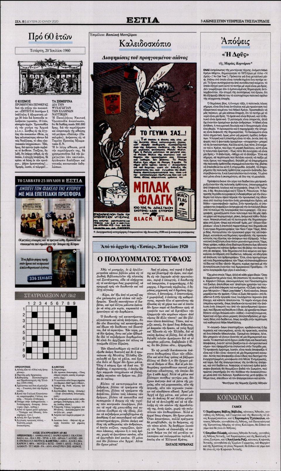 Οπισθόφυλλο Εφημερίδας - Εστία - 2020-07-20