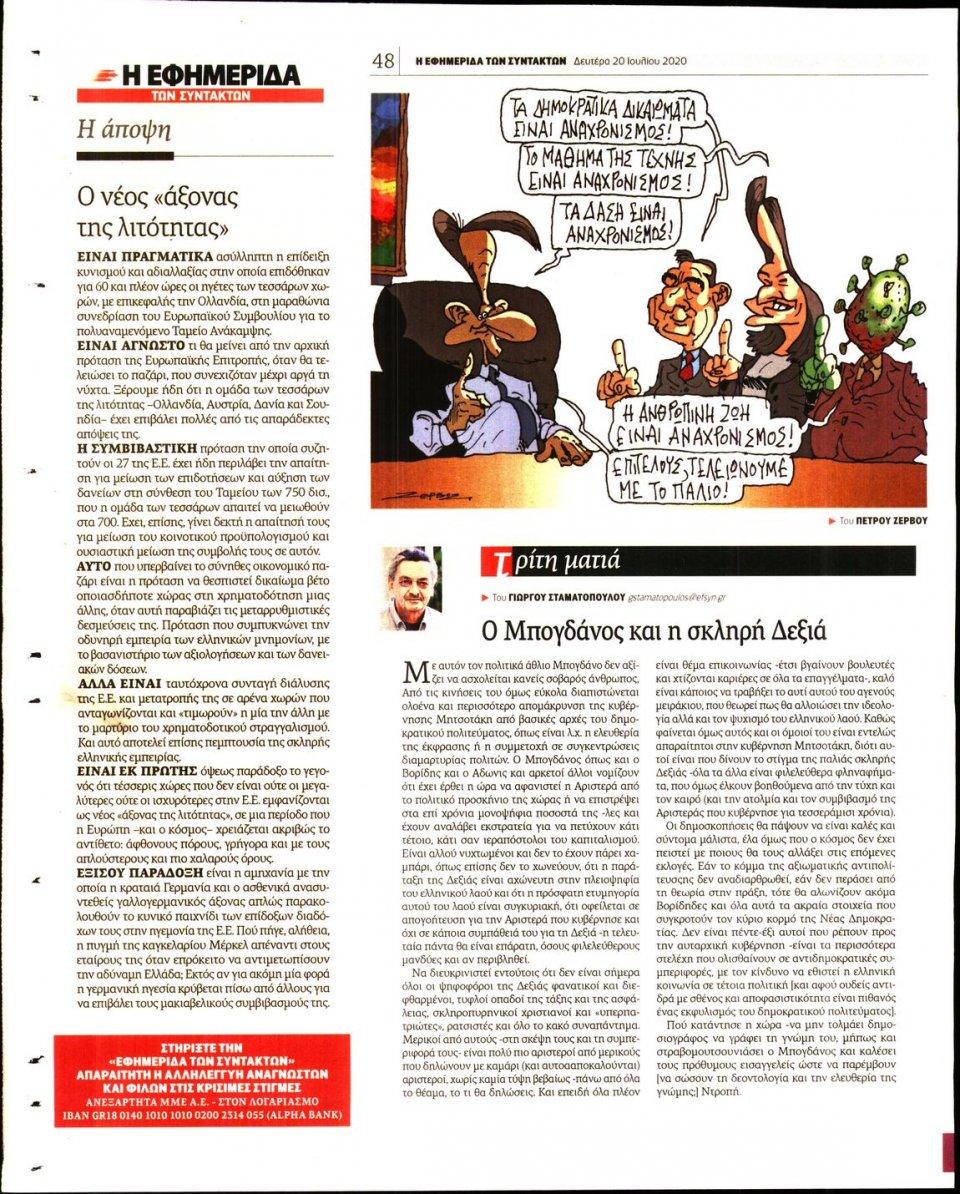 Οπισθόφυλλο Εφημερίδας - Η ΕΦΗΜΕΡΙΔΑ ΤΩΝ ΣΥΝΤΑΚΤΩΝ - 2020-07-20