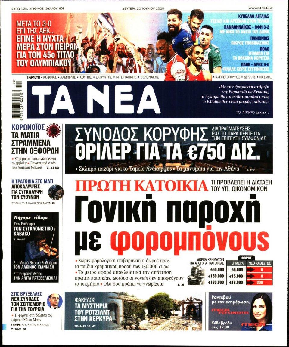 Πρωτοσέλιδο Εφημερίδας - Τα Νέα - 2020-07-20