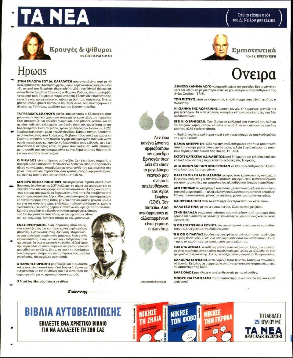 Οπισθόφυλλο Εφημερίδας - Τα Νέα - 2020-07-20