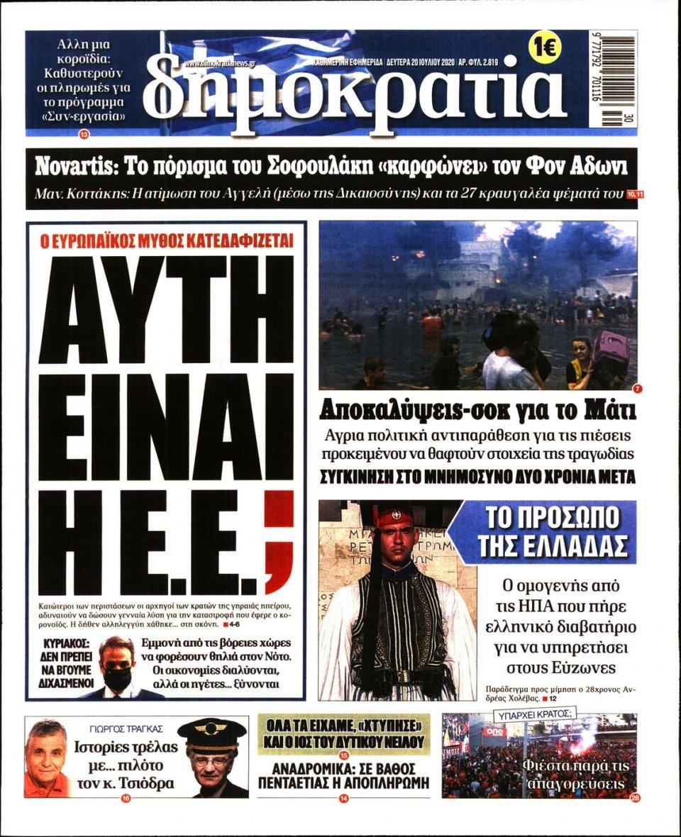 Πρωτοσέλιδο Εφημερίδας - ΔΗΜΟΚΡΑΤΙΑ - 2020-07-20