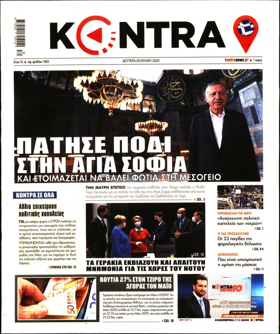 Πρωτοσέλιδο Εφημερίδας - KONTRA NEWS - 2020-07-20