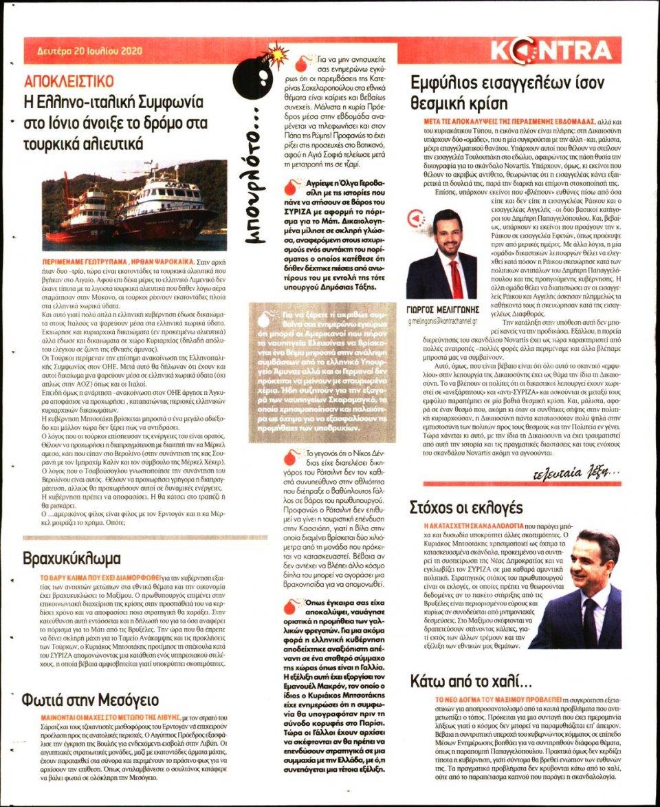 Οπισθόφυλλο Εφημερίδας - KONTRA NEWS - 2020-07-20