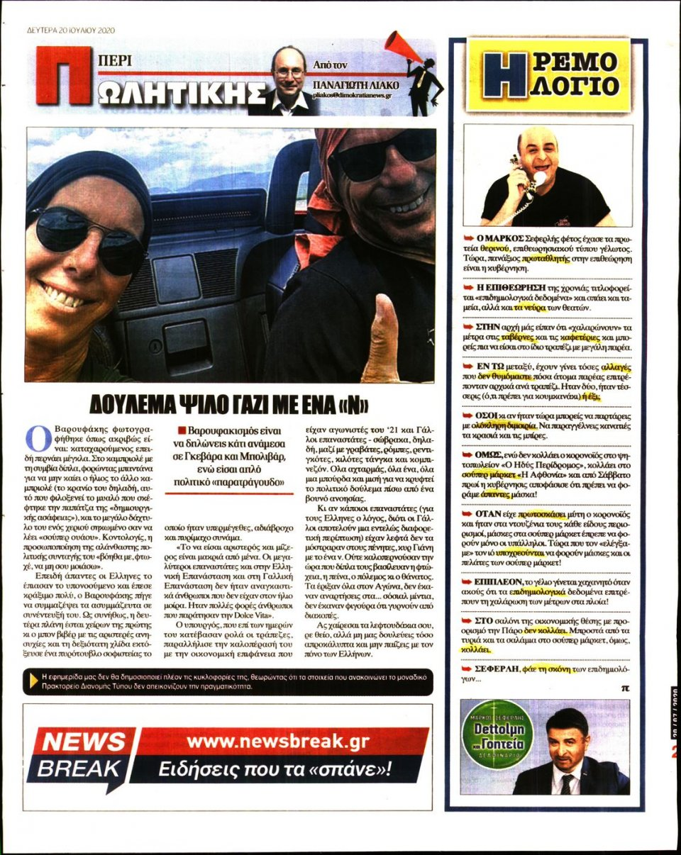 Οπισθόφυλλο Εφημερίδας - ΔΗΜΟΚΡΑΤΙΑ - 2020-07-20