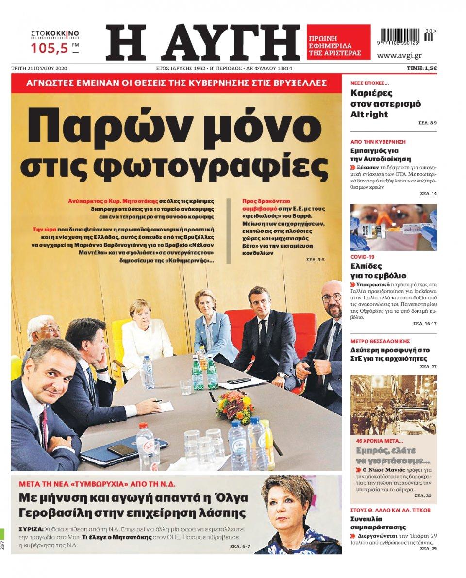 Πρωτοσέλιδο Εφημερίδας - Αυγή - 2020-07-21
