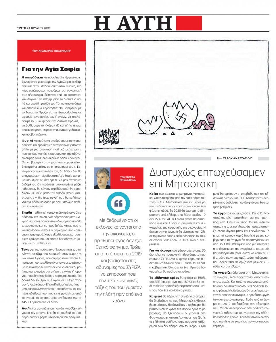 Οπισθόφυλλο Εφημερίδας - Αυγή - 2020-07-21
