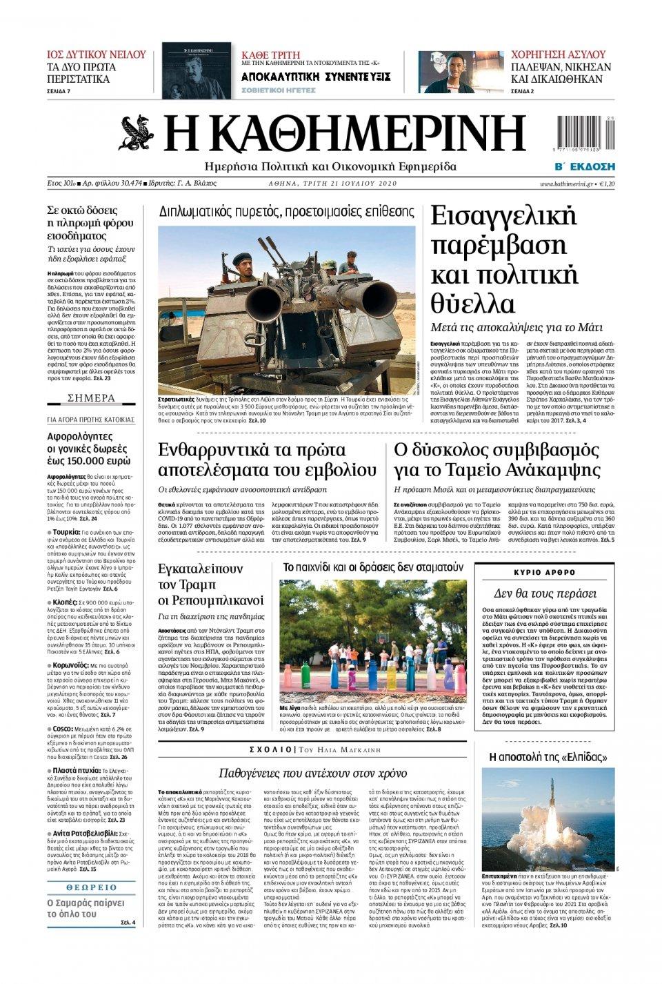 Πρωτοσέλιδο Εφημερίδας - Καθημερινή - 2020-07-21