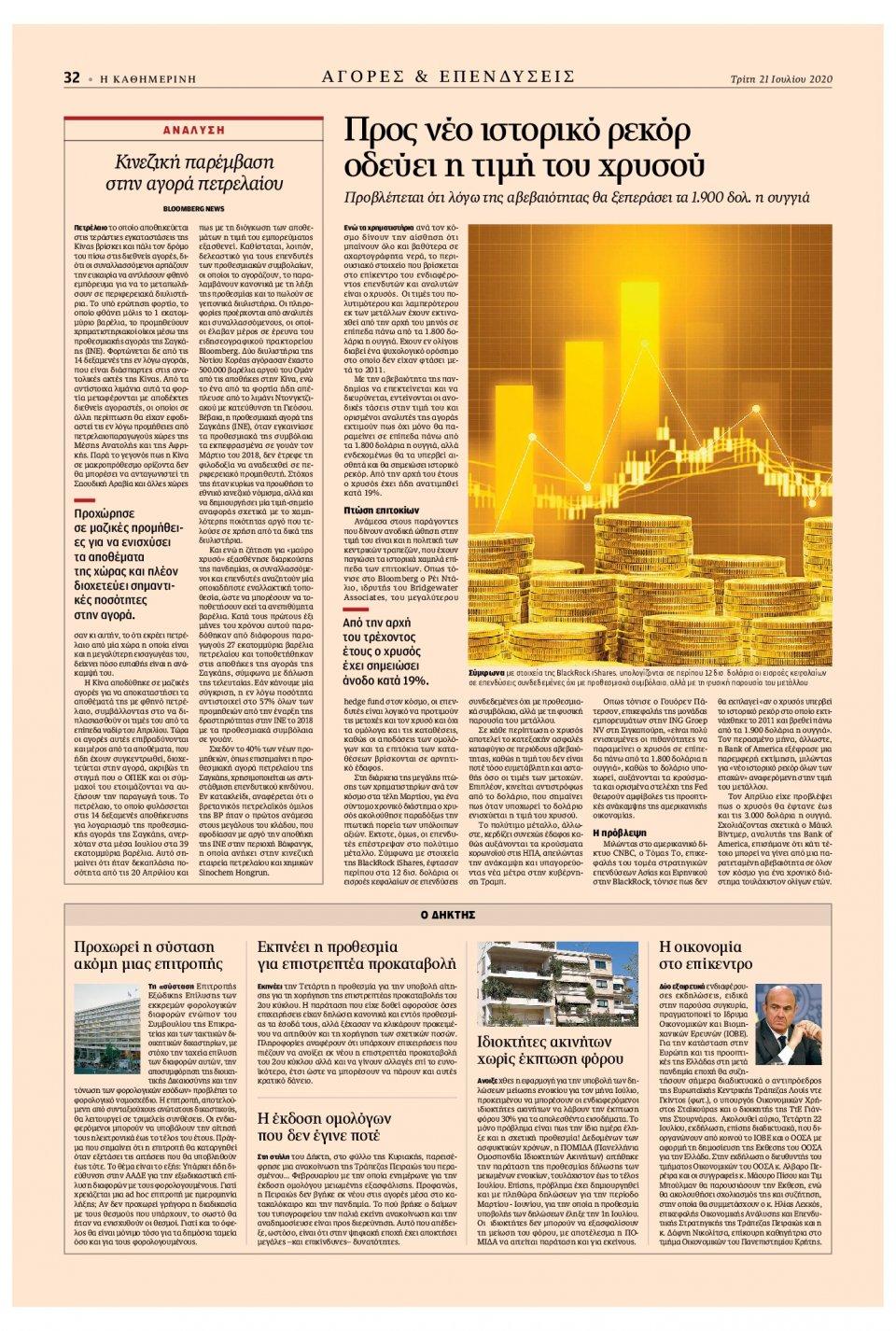 Οπισθόφυλλο Εφημερίδας - Καθημερινή - 2020-07-21