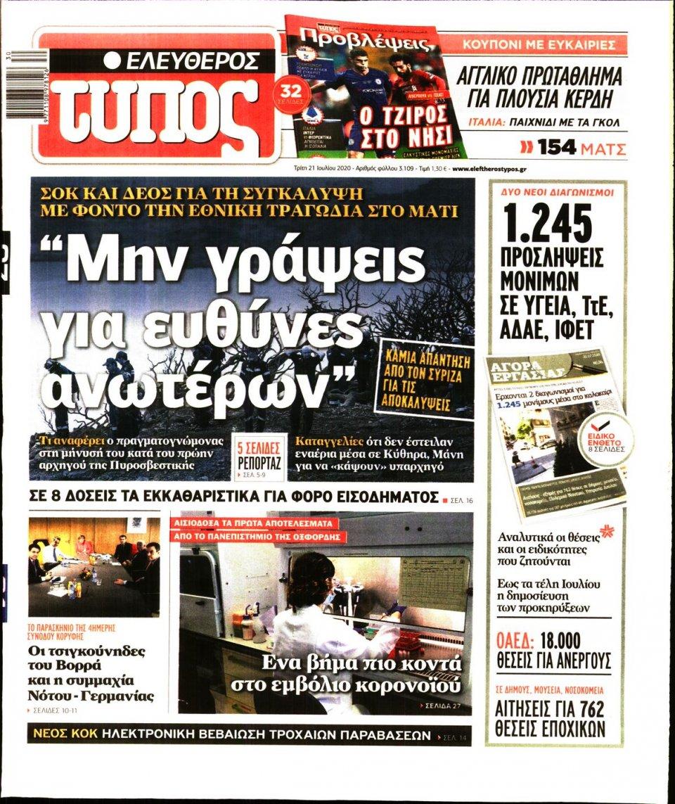 Πρωτοσέλιδο Εφημερίδας - Ελεύθερος Τύπος - 2020-07-21
