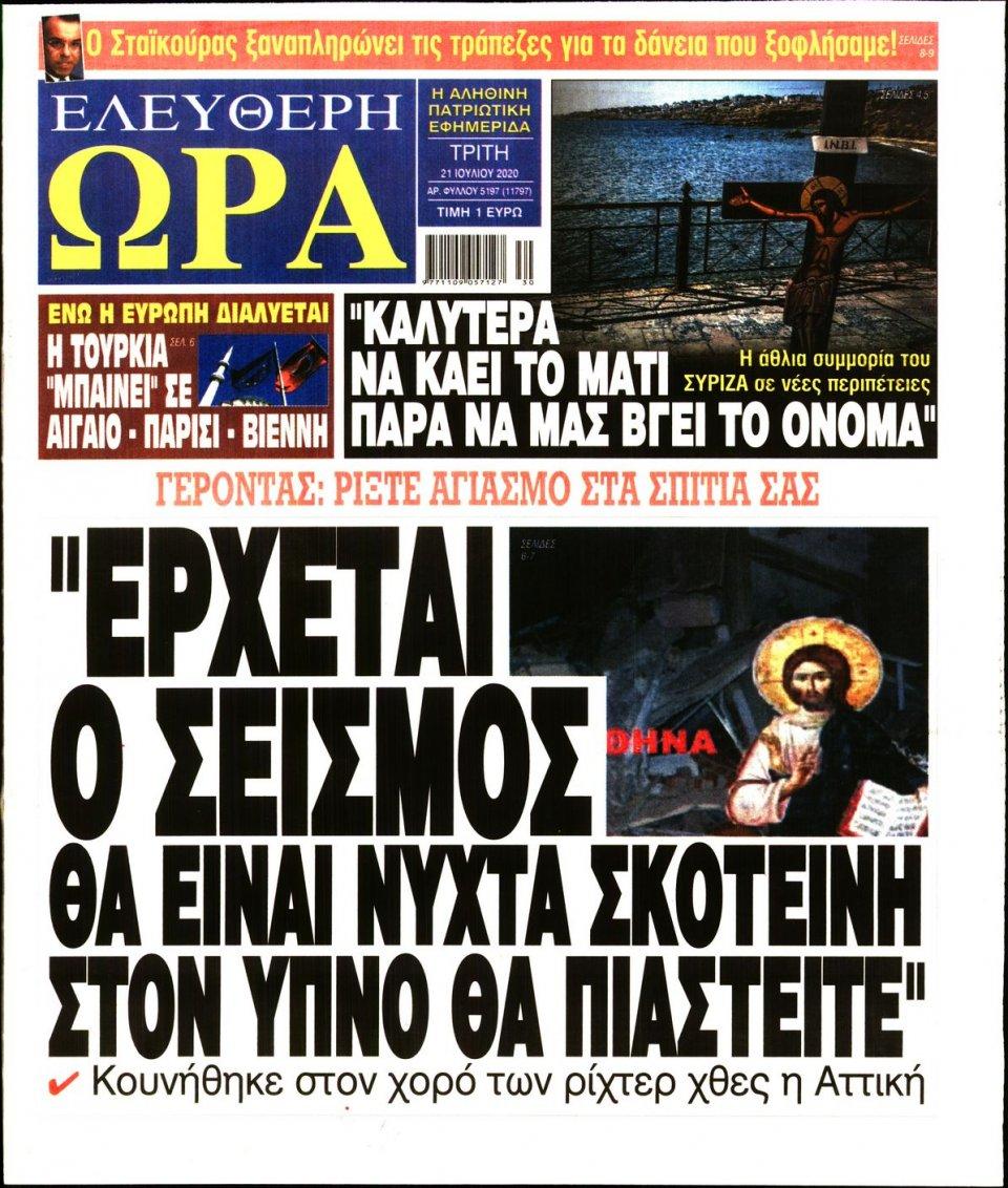Πρωτοσέλιδο Εφημερίδας - Ελεύθερη Ώρα - 2020-07-21