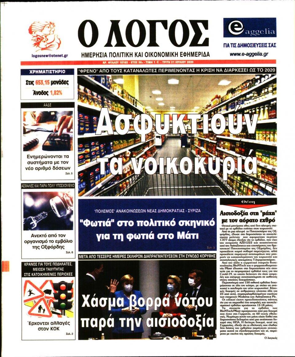 Πρωτοσέλιδο Εφημερίδας - Λόγος - 2020-07-21