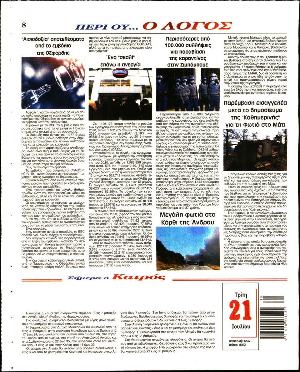 Οπισθόφυλλο Εφημερίδας - Λόγος - 2020-07-21