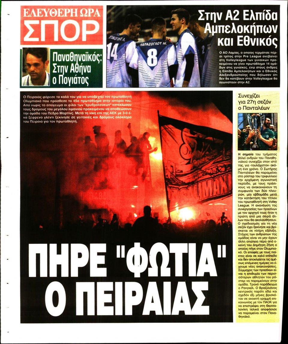Οπισθόφυλλο Εφημερίδας - Ελεύθερη Ώρα - 2020-07-21