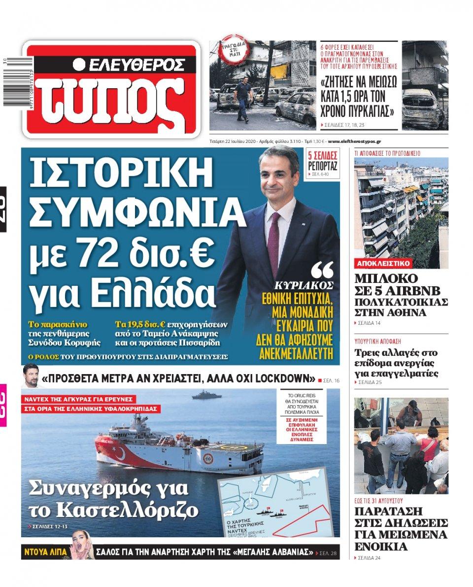 Πρωτοσέλιδο Εφημερίδας - Ελεύθερος Τύπος - 2020-07-22
