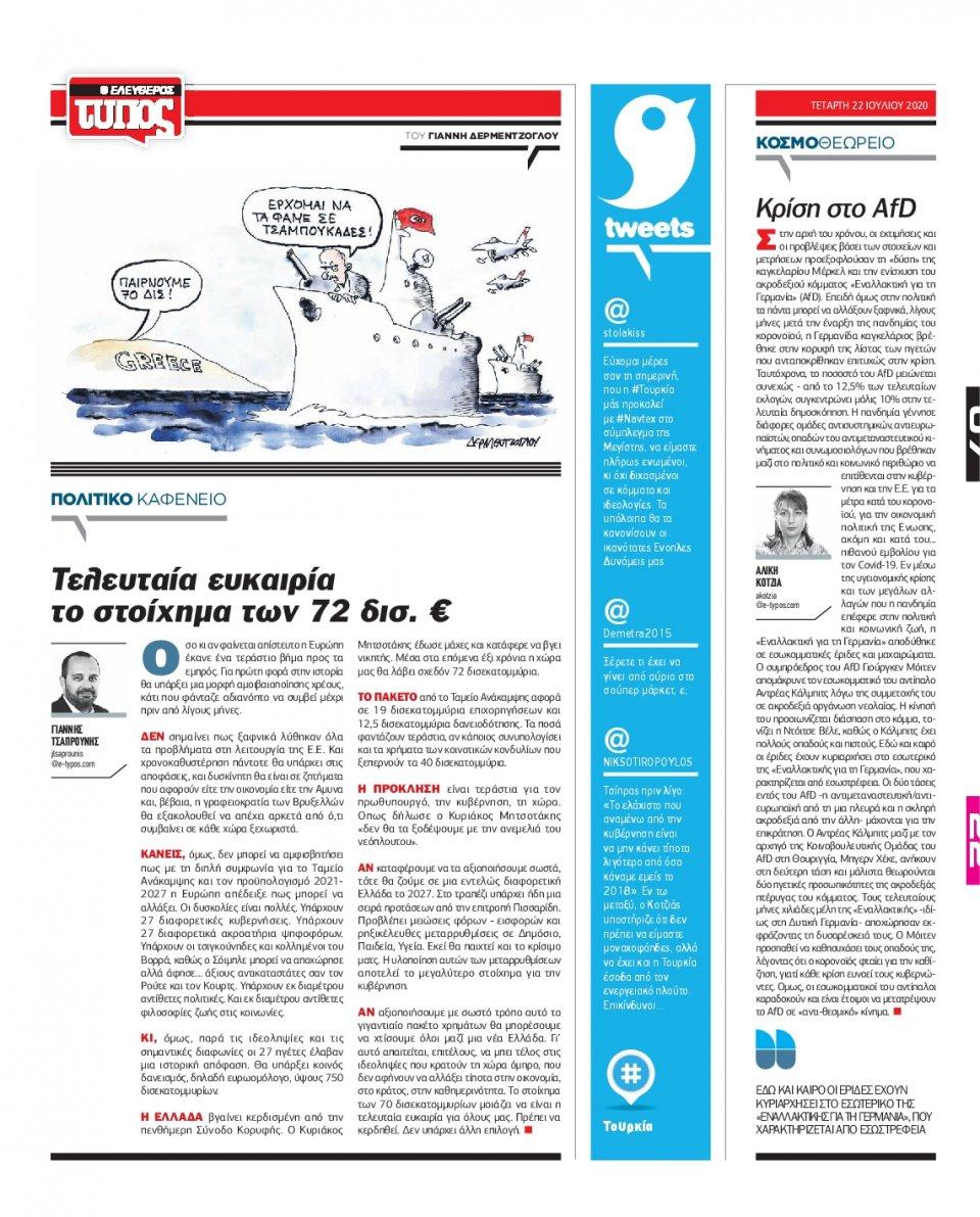 Οπισθόφυλλο Εφημερίδας - Ελεύθερος Τύπος - 2020-07-22