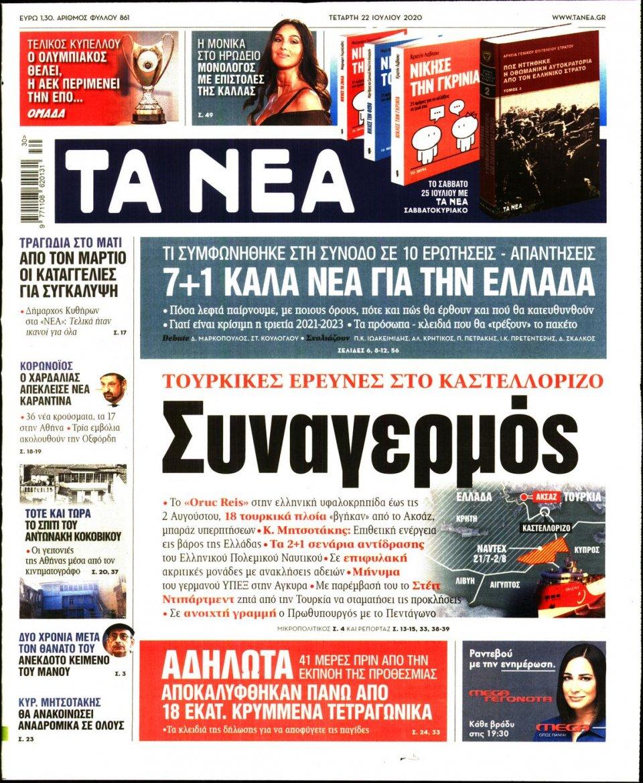 Πρωτοσέλιδο Εφημερίδας - Τα Νέα - 2020-07-22